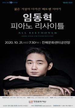 <순연> 임동혁 피아노리사이틀 9.3(목)->10.21(수)  포스터